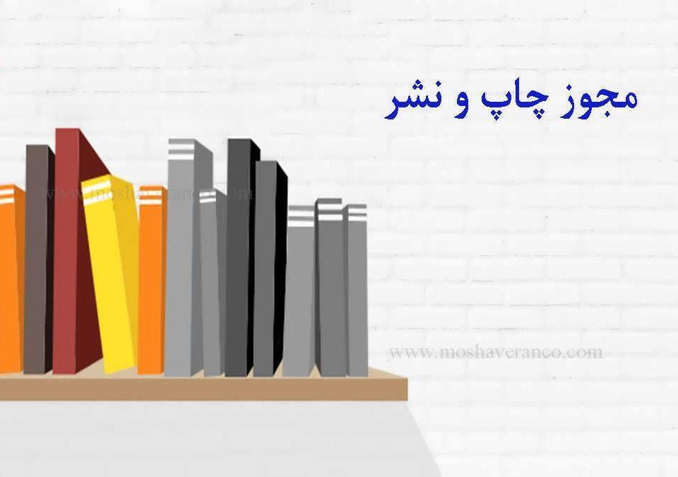 صدور مجوز نشر انوار توحید