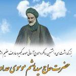 محفل بزرگداشت سالگرد سید هاشم حداد